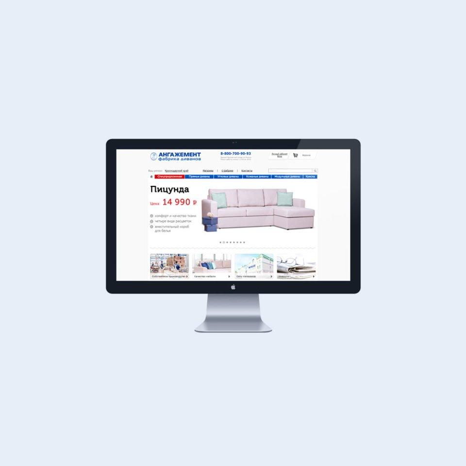 Интернет-магазин «Ангажемент»