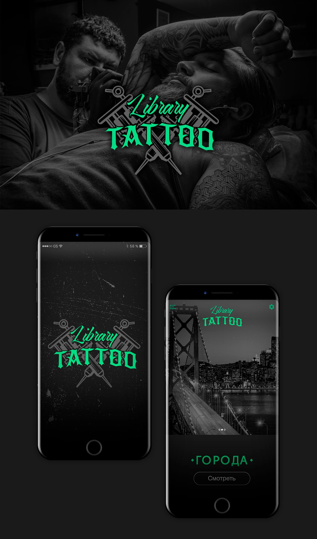 Library_tattoo-01