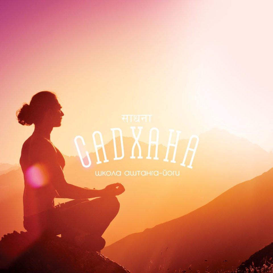 Студия йоги «Садхана»