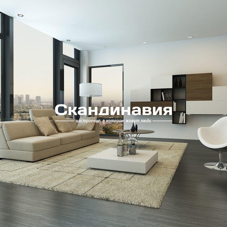 Мебельный бренд «Скандинавия»