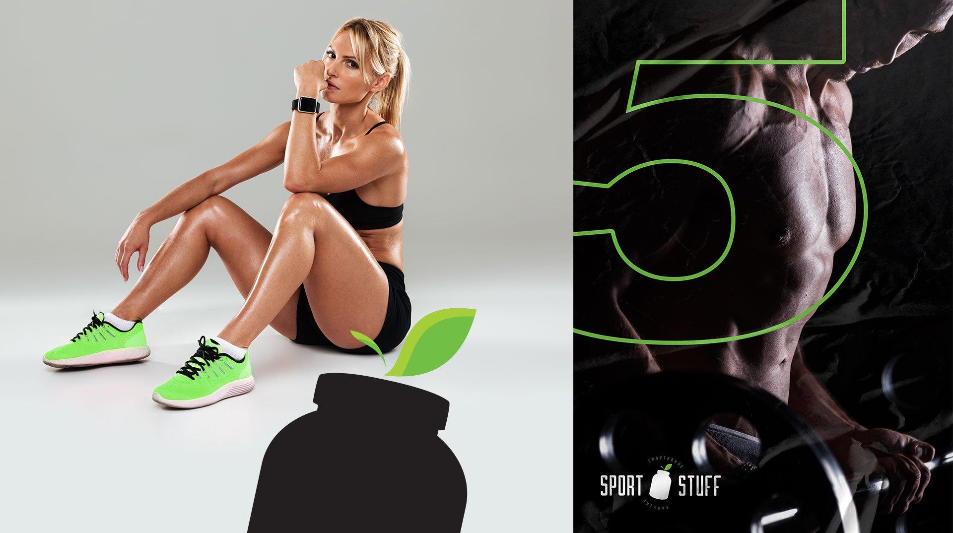 Sport-Stuff-3
