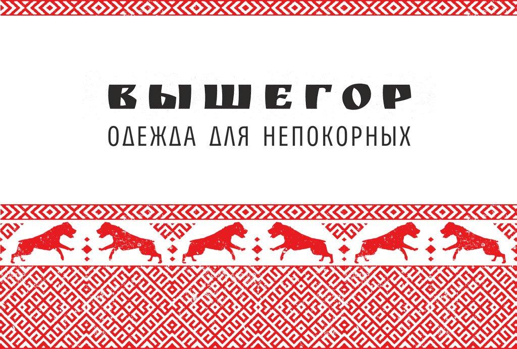 Vishegor-02
