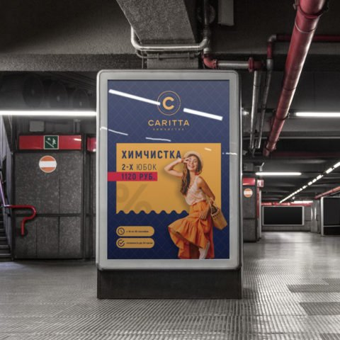 Реклама для Caritta